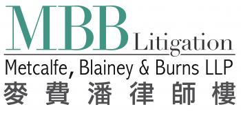 MBBlitigation2chinesebig